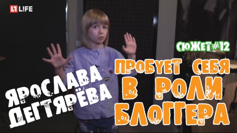 Ярослава Дегтярёва пробует себя в роли видеоблоггера LIFE Новости 02 06 2017