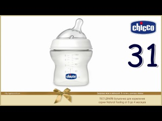 Тест драйв #31 детской бутылочки для кормления CHICCO серии Natural Feeling 0-4м