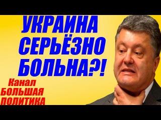 Украине срочно нужна реанимация! Где был СССР когда Украина «освобождала» Берли...
