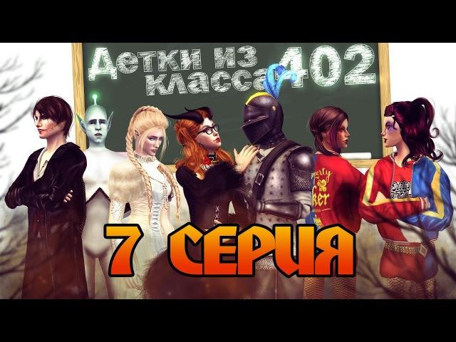 Детки из класса 402 - подросли | 7 серия