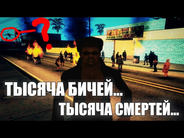 Black Jesus ТЫСЯЧА БИЧЕЙ ТЫСЯЧА СМЕРТЕЙ Official Movie GTA SAMP