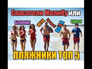 Спасатели Малибу или Пляжники Топ 5 (2017) l Русский Тизер с ЦАРСКОЙ ОЗВУЧКОЙ l