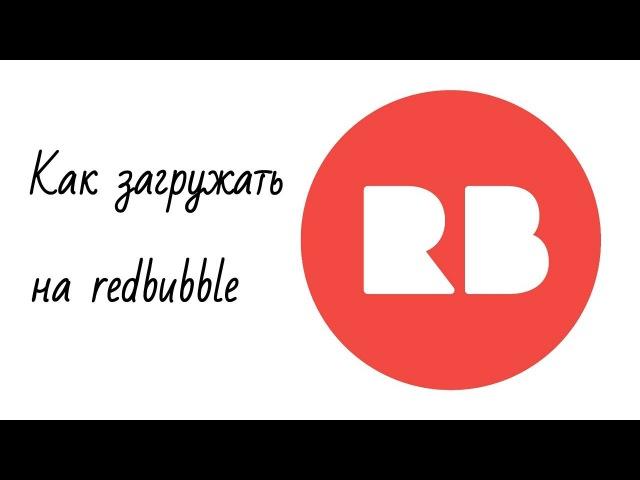 Как загружать на Redbubble