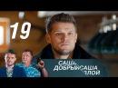 Саша добрый Саша злой Серия 19 2017 Детектив @ Русские сериалы