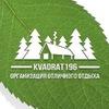 KVADRAT196 активный отдых в Екатеринбурге