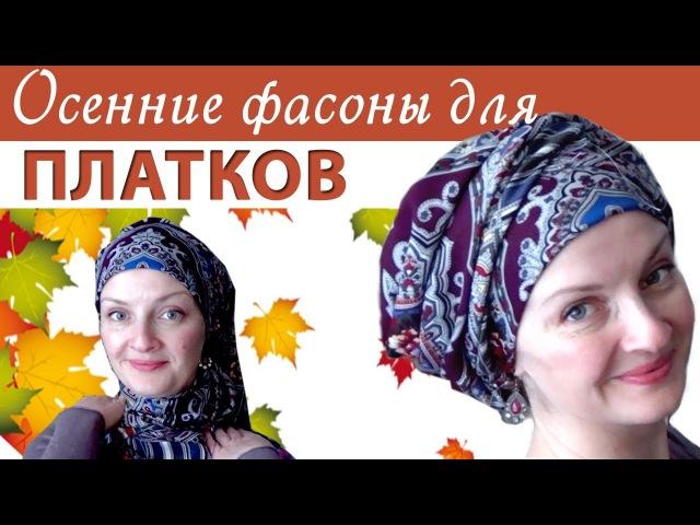 Как завязать платок на голове осенью Осенние фасоны для павлопосадских платков