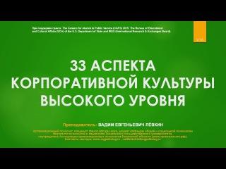 6. 33 аспекта корпоративной культуры высокого уровня - Вадим Лёвкин