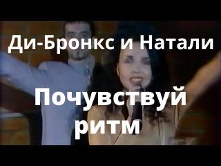 #russian eurodance #dance 90's # Di-Bronx&Natali Ди-Бронкс и Натали - Почуствуй ритм!