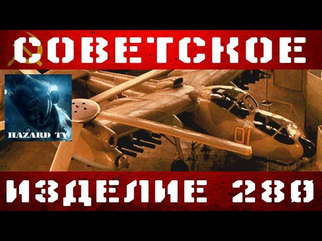 Изделие 280: боевой винтокрыл (прототип Ми-28)