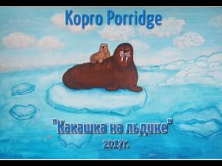 Kopro Porridge - Какашка на льдине [2017] (preview music album)