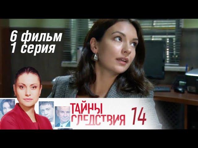 Тайны следствия. 14 сезон. 6 фильм. Добрый человек. 1 серия (2014) Детектив @ Русские сериалы