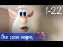 Буба - Все серии подряд 22 серии бонус - Мультфильм для детей