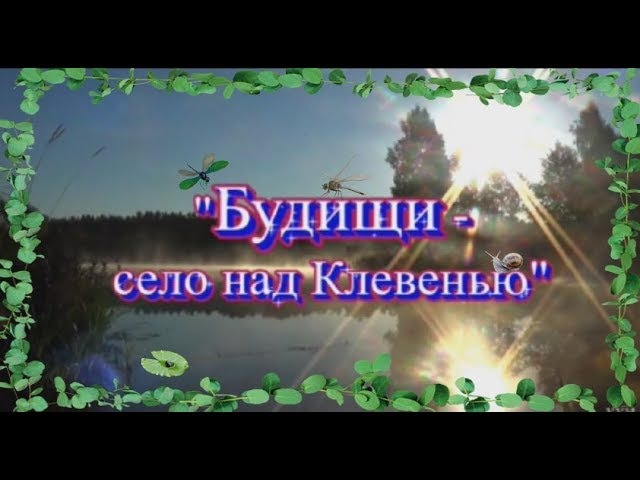 Будищи село над Клевенью Сумская область Глуховский район