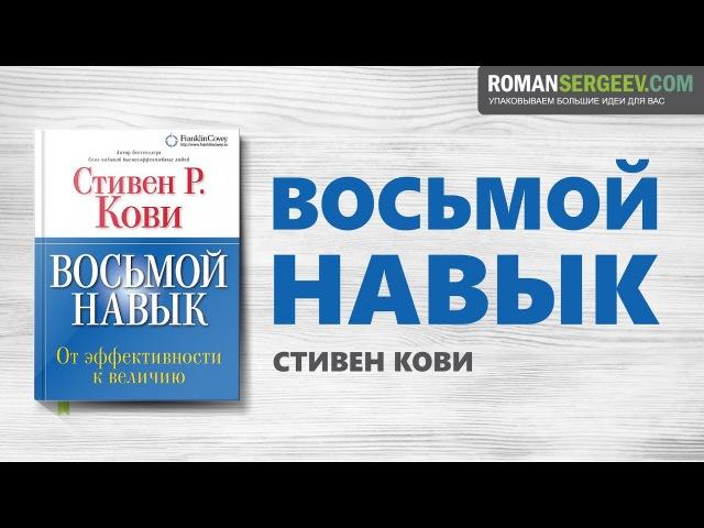 «Восьмой Навык». Стивен Кови | Саммари