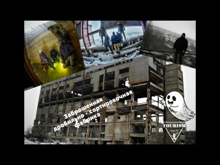 Заброшенная дробильно - сортировочная фабрика  [Туризм Кривой Рог]