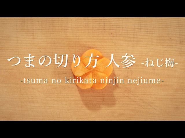 つまの切り方 人参 ねじ梅 - How to cut garnish Carrot Nejiume -|日本さばけるプロジェクト