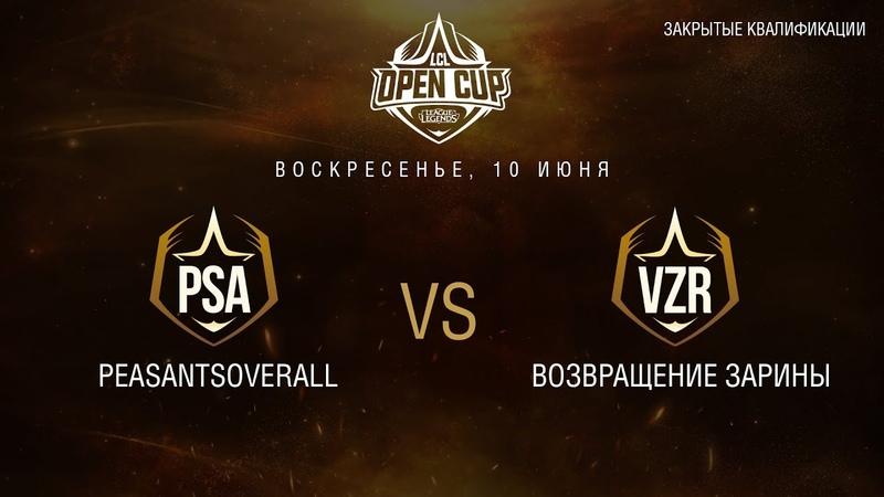 LCL OC 2018: Закрытая квалификация. PSA vs VZR. День 2 Игра 1.