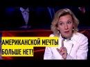 Мария Захарова устроила РАЗГРОМ американцам Путин переиграет всех не волнуйтесь