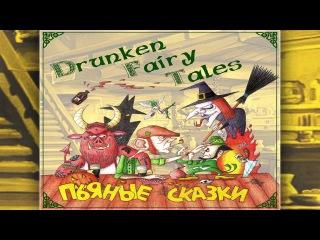 Drunken Fairy Tales - Картошка (Potatoes)