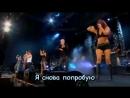 RBD - Ser o parecer, Быть или казаться (Russian subtitles)