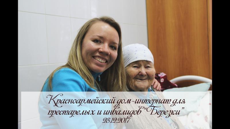 с миасское дом престарелых березка фото них
