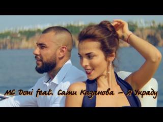 MC Doni feat. Сати Казанова – Я Украду