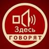 Подслушано посёлок Щедрино