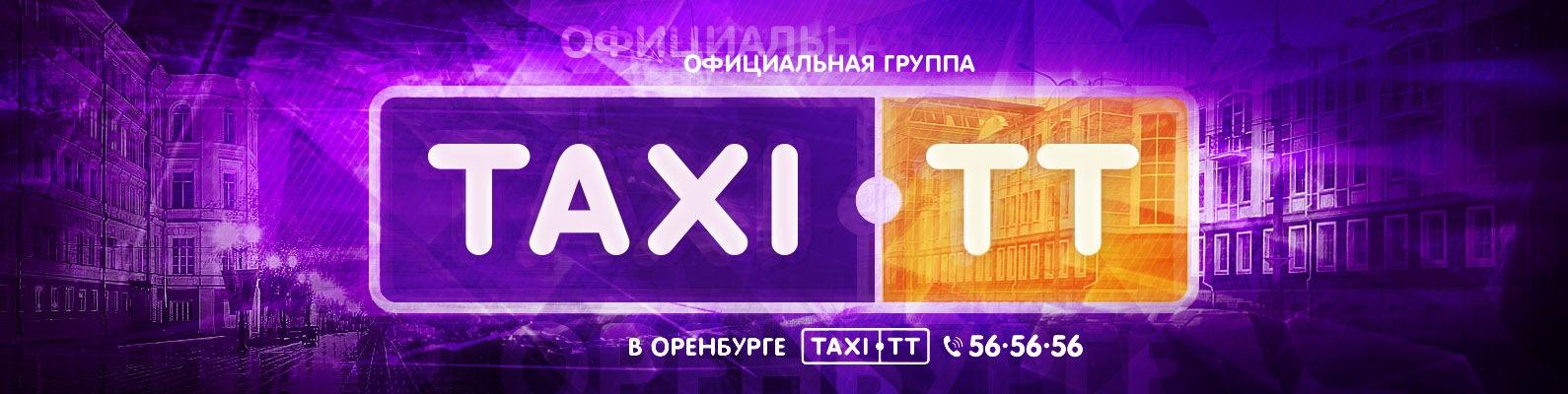 такси тт промокод