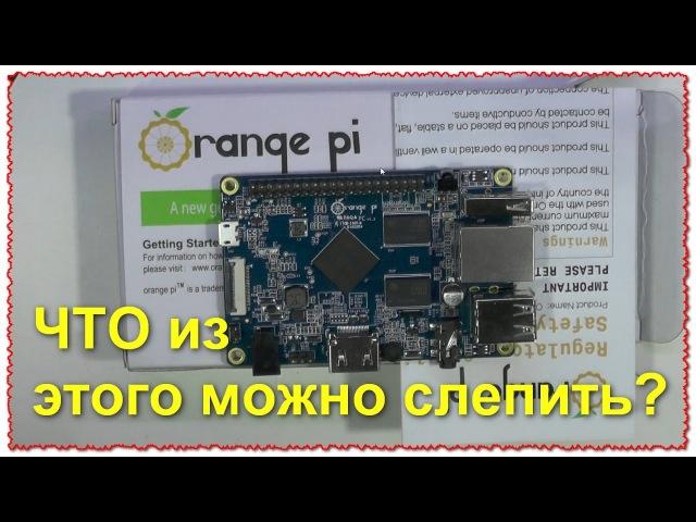 Orange Pi PC мини ПК H3 Quad core Cortex A7 lubuntu linux и android