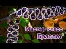 DIY Ажурный браслет из бисера и бусин Мастер-класс Beaded bracelet tutorial Давай Порукоделим