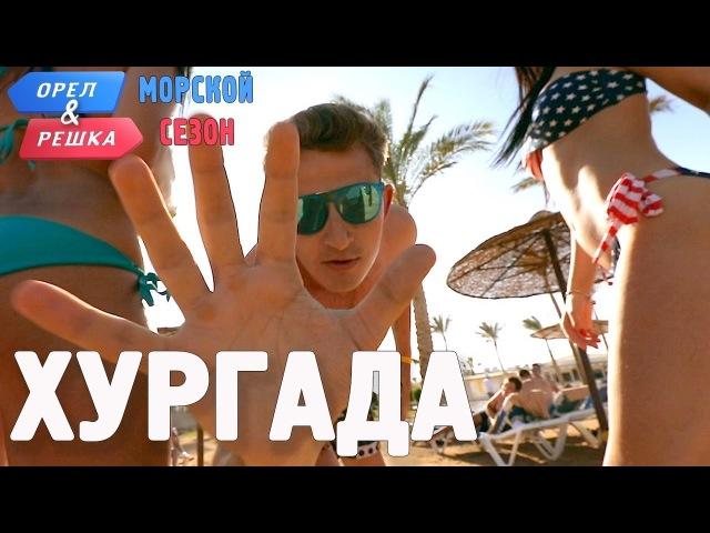 Хургада Орёл и Решка Морской сезон По морям