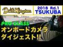 ドリフトキングダム Rd.1 筑波大会 オンボードカメラ ダイジェスト【Best MOTORing】20