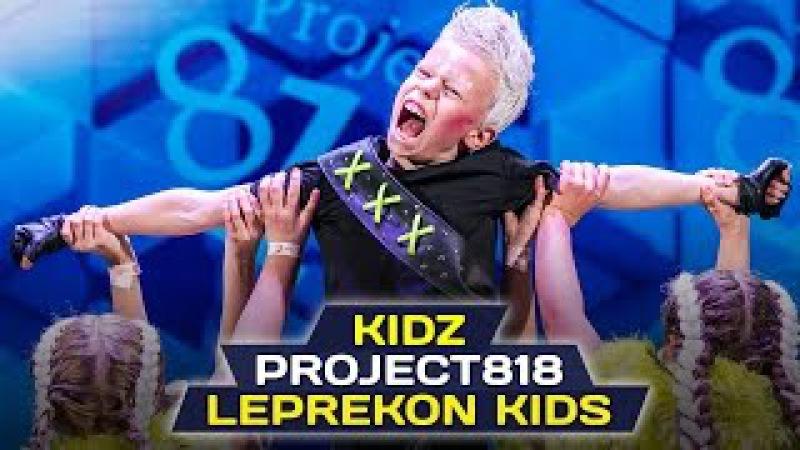 LEPREKON KIDS KIDZ ✪ RDF16 ✪ Project818 Russian Dance Festival ✪ November 4 6 Moscow 2016 ✪