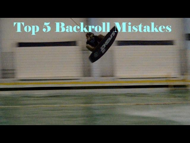Top 5 backroll mistakes Best wakeboard tutorial Бекрол Топ 5 ошибок