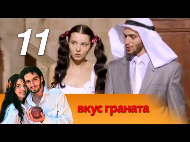 Вкус граната. 11 серия. Мелодрама (2011)