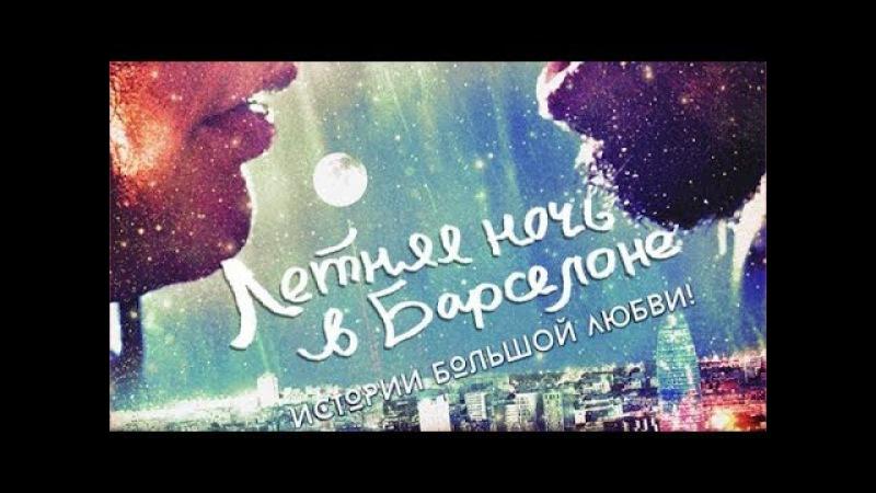 Летняя ночь в БарселонеBarcelona, nit destiu (2013) драма, комедия, понедельник, 📽 фильмы,выбор,кино, приколы, топ,кинопоиск