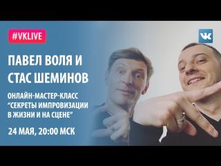 #VKlive: Павел Воля и Стас Шеминов. Секреты импровизации в жизни и на сцене