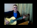 Владимир Захаров-Два Белых Лебедя (Куцебо С.guitar cover)