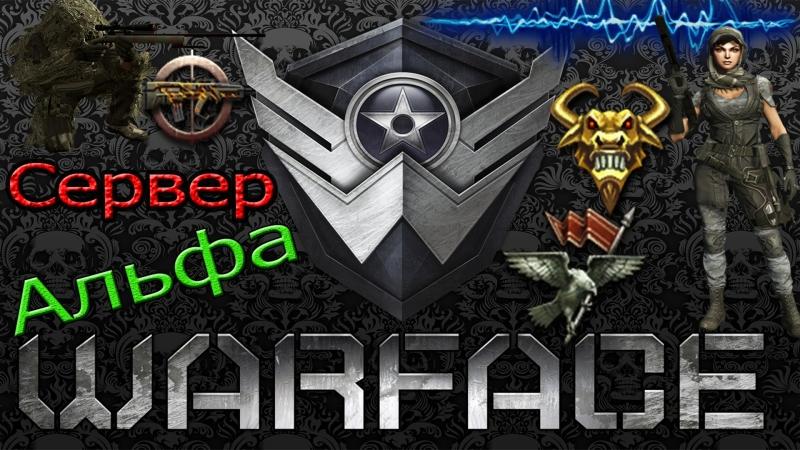 Warface делаю миссии Абсолютная власть 6