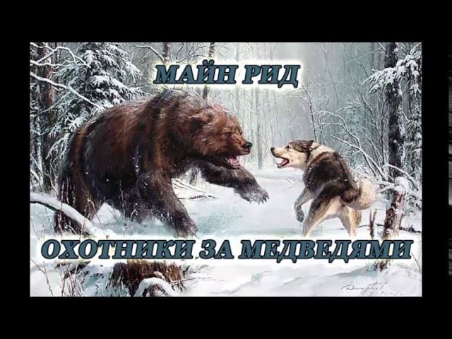МАЙН РИД ОХОТНИКИ ЗА МЕДВЕДЯМИ ГЛАВЫ 01 18