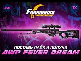 Розыгрыш awp fever dream