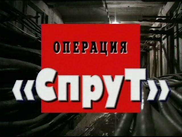 Криминальная Россия - Операция Спрут