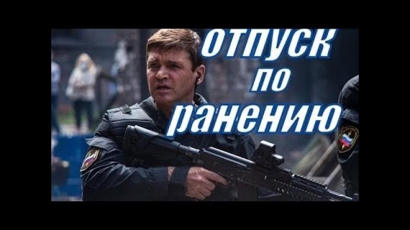 КРИМИНАЛЬНЫЙ БОЕВИК =ОТПУСК ПО РАНЕНИЮ=