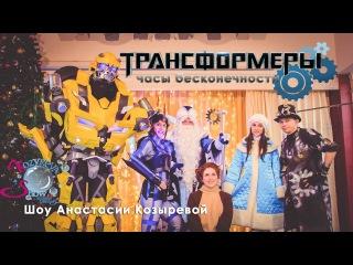 Трансформеры:  Часы бесконечности | Шоу Анастасии Козыревой