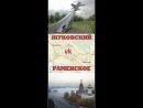 Туполевское шоссе г Жуковский