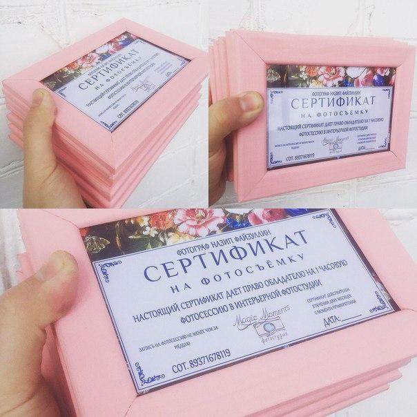 приобрести сертификат на фотосессию в белгороде доверились исполнителю, чьи