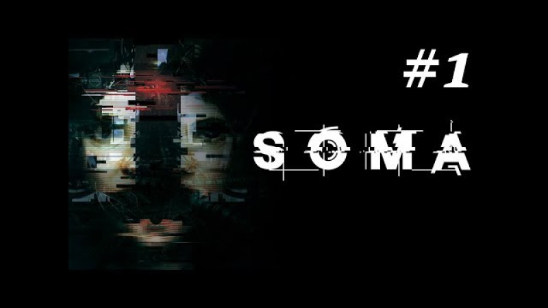 Хоррор SOMA прохождение 1 Кибернетический сеанс