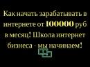 Как начать зарабатывать в интернете с нуля от 100000 руб в месяц! Школа интернет бизнеса - мы начинаем!svk/rabndomw=wall-131444628_1239Мой сайтsinbizplu