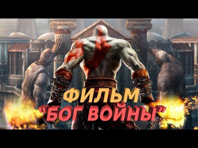 ВОЙНА МИРОВ ФИЛЬМ ПРО БОГОВ БОГ ВОЙНЫ HD