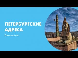 Петербургские адреса Египетский мост